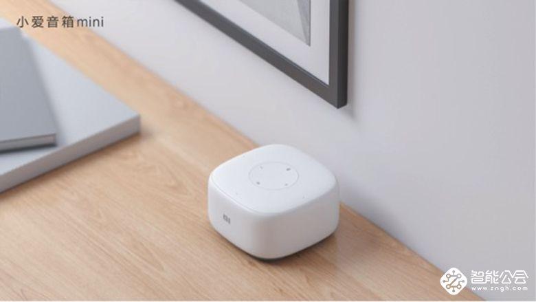 一句话体验未来生活 小米发布小爱音箱mini 仅售169元 智能公会