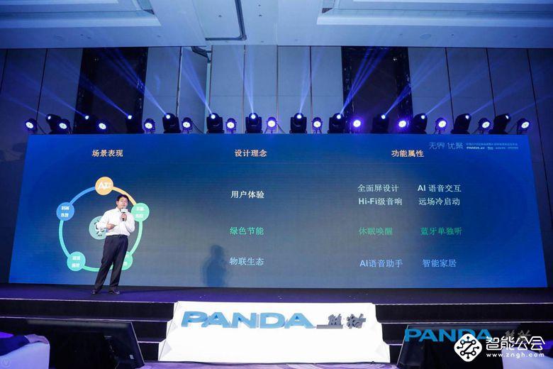"""十年完成产业链布局 熊猫""""酷""""系列AI音响电视发布 智能公会"""
