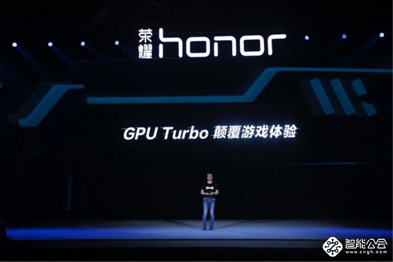 GPU Turbo降临!荣耀Play实现速度AI双领先 智能公会