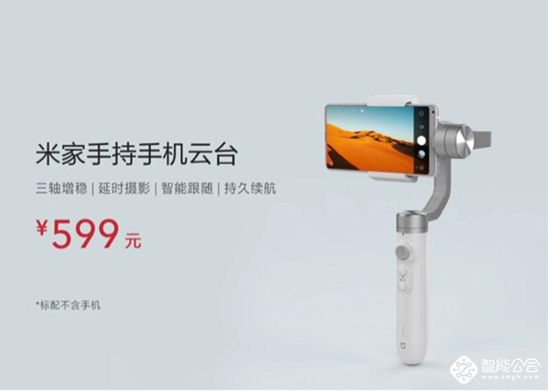 小米发布米家手持手机云台/小米米家后视镜行车记录仪 智能公会