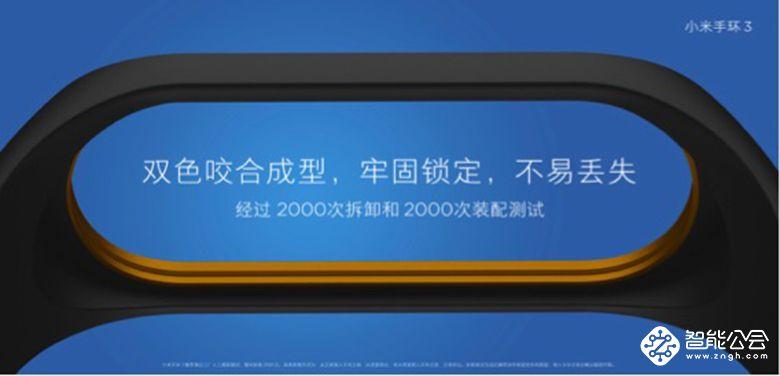 小米手环3大卖:上线17日销量突破百万支 智能公会