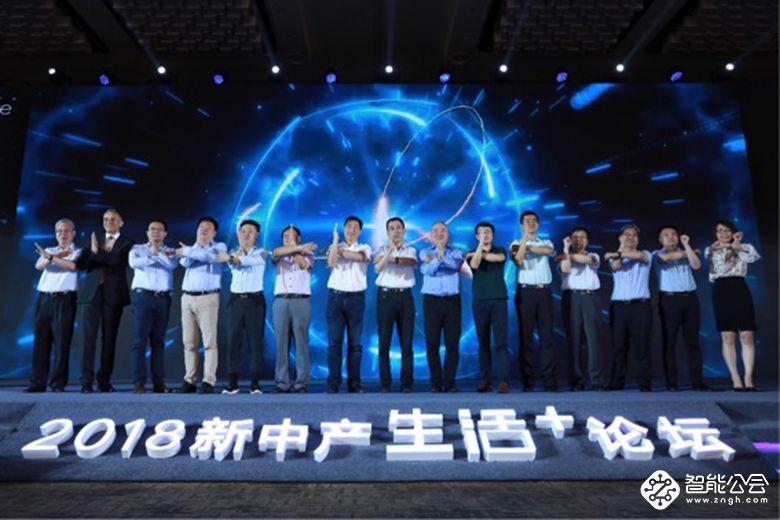 """AEG亮相首届""""新中产·生活+""""论坛  高品质引领家电消费新趋势 智能公会"""