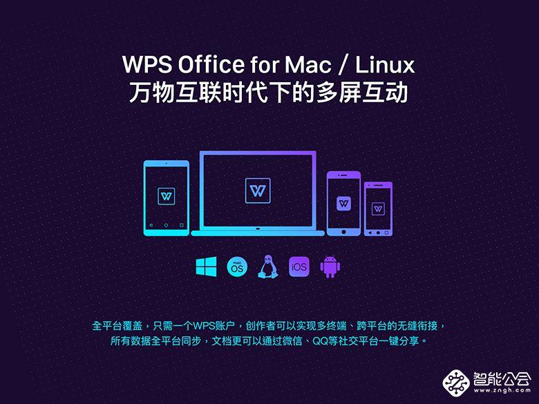 再见Office 金山WPS开启未来AI云办公新时代 智能公会