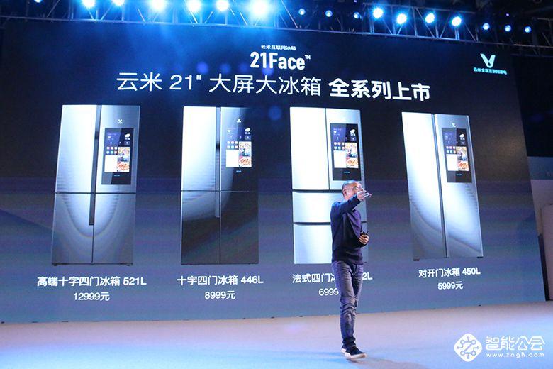 划时代!云米推出互联网冰箱21Face 售价5999元起 智能公会