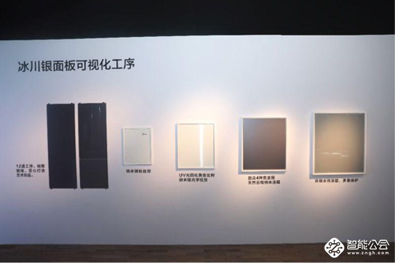 """极简家居艺术开启""""冰川银""""时代 美的微晶冰箱国美首发 智能公会"""
