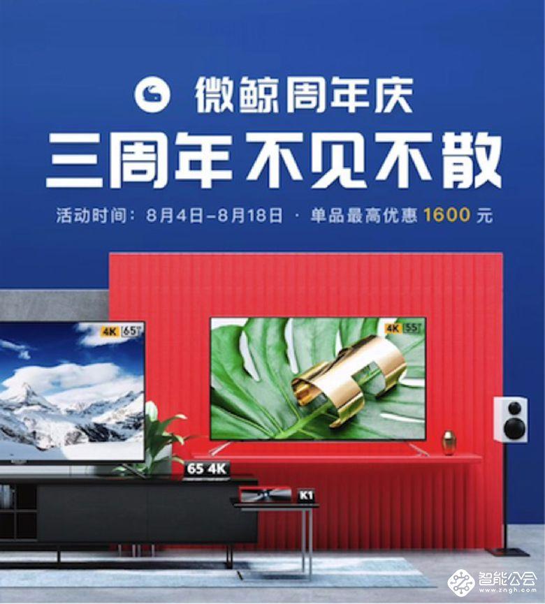 微鲸亮相ChinaJoy 新技+娱乐创造新价值 智能公会