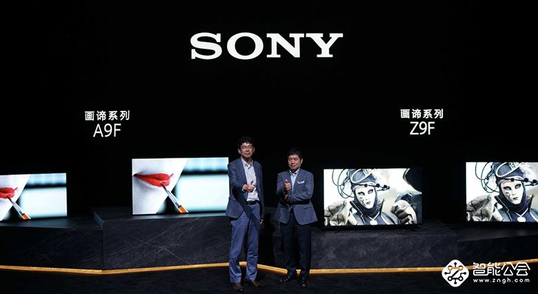 诠释画谛之美 全新索尼OLED电视A9F登陆中国市场 智能公会