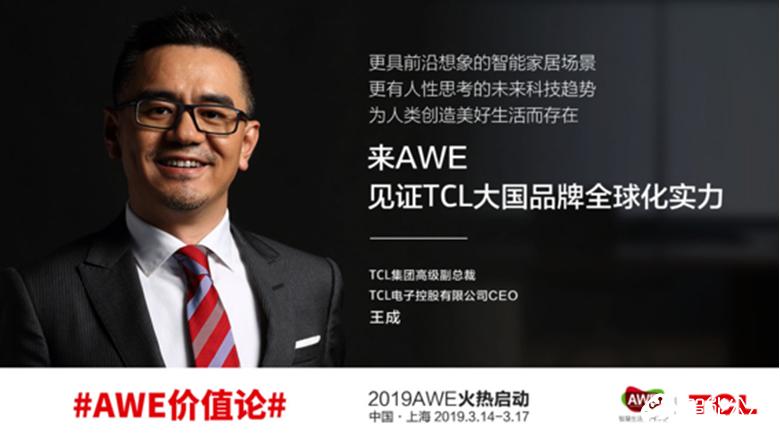 """上半年家电业承压 """"AWE价值论""""抬头 智能公会"""