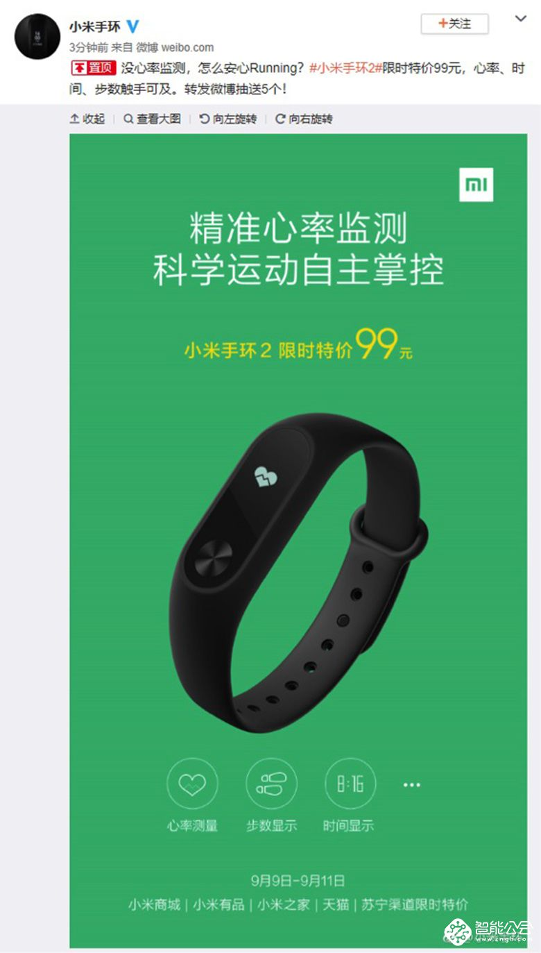 小米手环2限时特价99元 嘲讽荣耀4 Running版无心率功能 智能公会