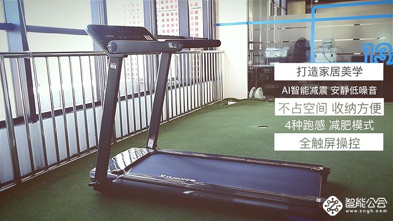 打造智能科技跑步效果 亿健睿智X5跑步机懂健身更懂你 智能公会