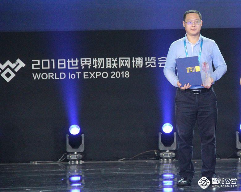 """""""小米IoT开发者平台""""喜获""""2018世界物联网博览会""""新应用金奖 智能公会"""