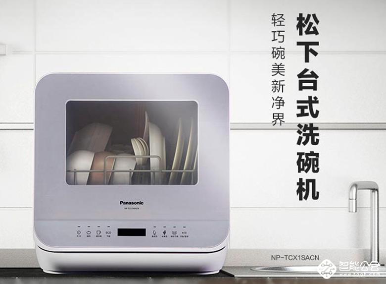 假期吃完饭不想动?推荐三款洗碗机帮你忙 智能公会