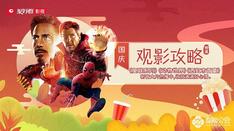 """海信聚好看端上""""国庆大餐"""" 7天刷完热剧大片! 智能公会"""
