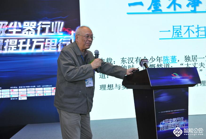 吸尘器行业质量提升万里行总结大会 聚焦行业发展新机遇 智能公会