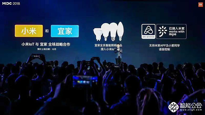 小米AIoT开发者大会:携手宜家打造万物智慧互联 米家智能门锁惊喜发布 智能公会