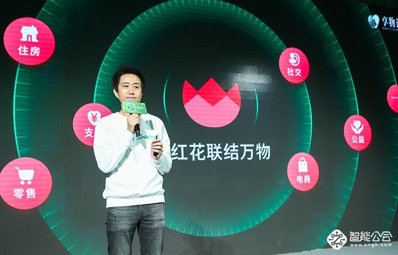 用小红花联结万物 享物说打造品牌营销新模式 智能公会