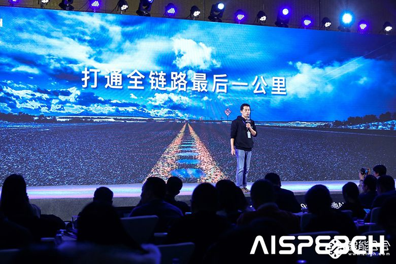 思必驰多视角构筑AI生态屏障 AI芯片打通最后一公里 智能公会