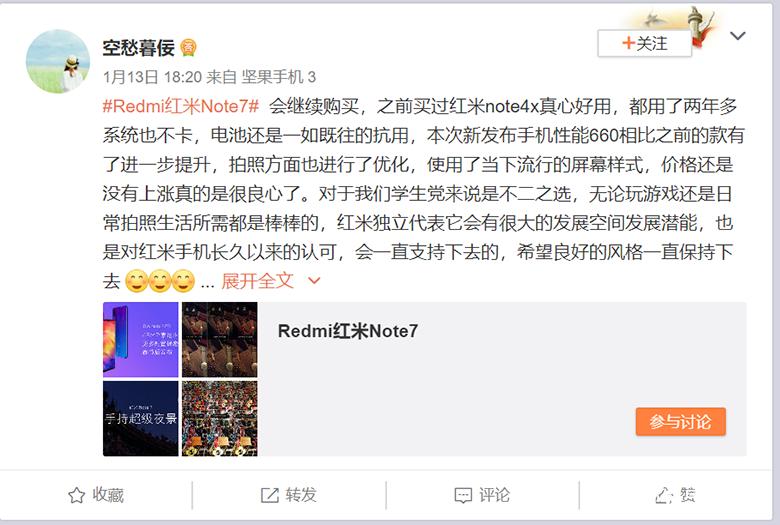旗开得胜!红米Redmi note 7首批几十万备货8分36秒售罄! 智能公会
