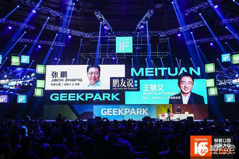 与全球科技主义者用思考探索创新的力量 2019 极客公园创新大会成功举办 智能公会