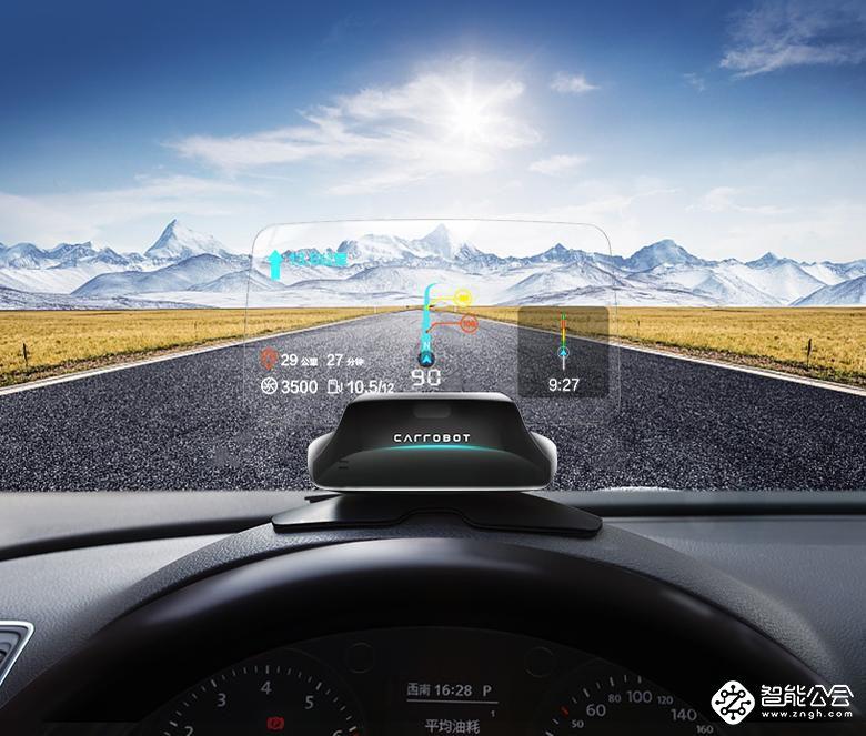虚拟投影加疲劳提醒,究竟是什么让你可以更加安全大胆的开车 智能公会