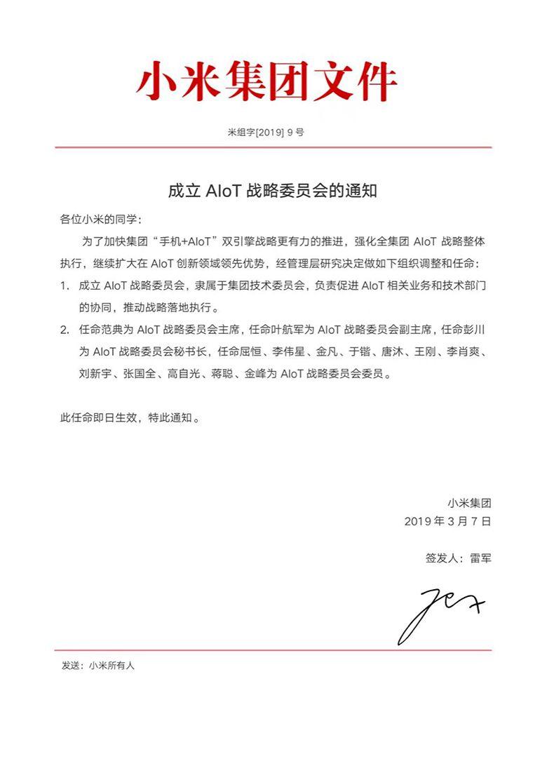 小米成立AIoT战略委员会  5年100亿All in AIoT落地加速 智能公会