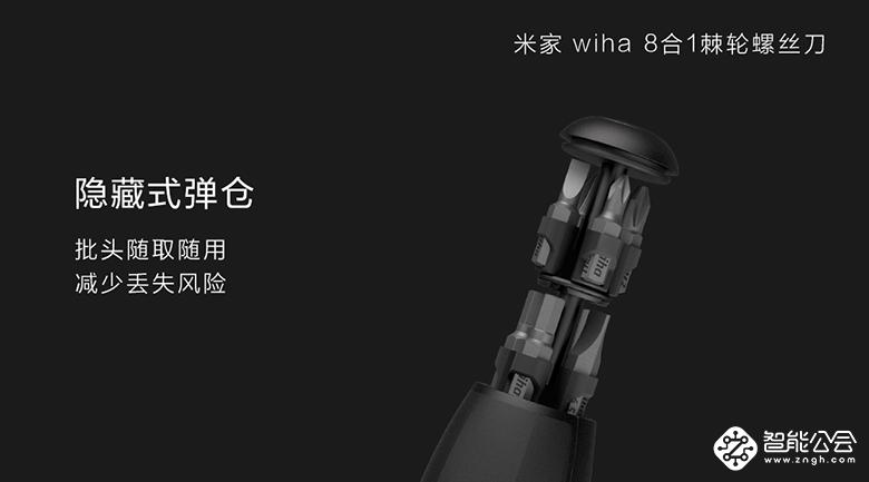 斩获2019德国iF设计大奖 米家wiha 8合1棘轮螺丝刀套装再次走红 智能公会