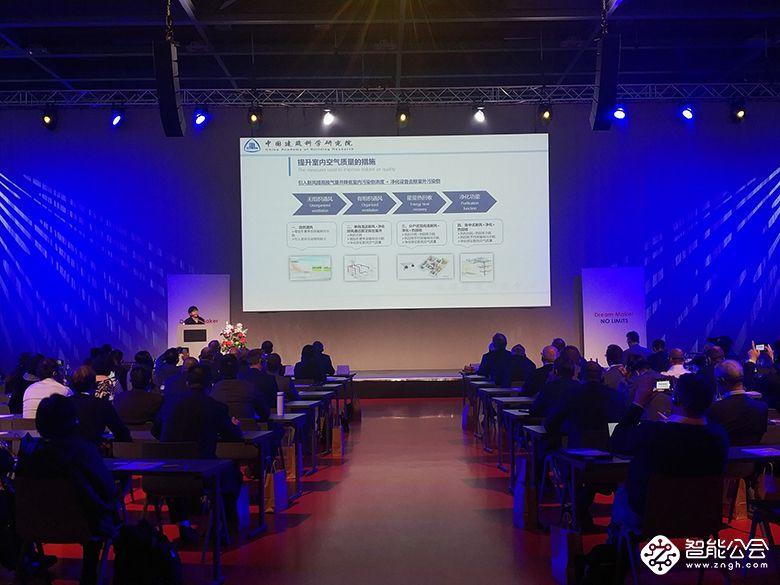 中德新风论坛在德国举办 新风系统应是建筑标配 智能公会