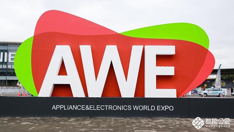AWE观察:这个中国最高段位的大展和CES等展会到底有啥不一样 智能公会