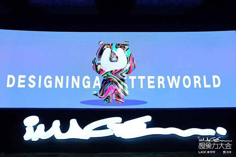 洛可可2019想象力大会:新姿态、新想象、新未来 智能公会