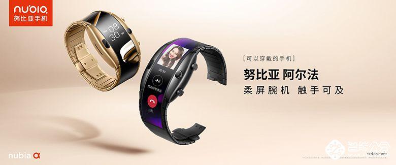 柔性屏完爆Apple Watch  努比亚α引领手机新未来 智能公会