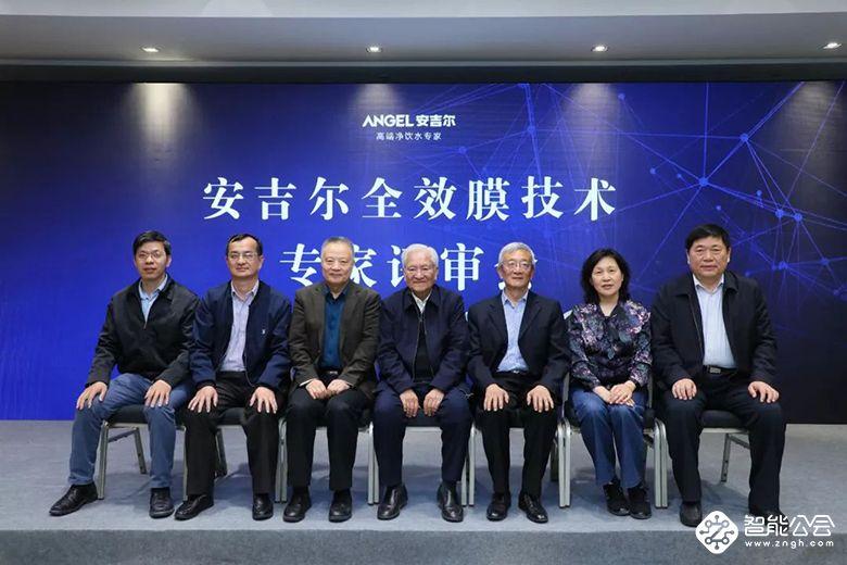 从中国制造到中国创造 安吉尔全效膜获行业专家盛赞 智能公会