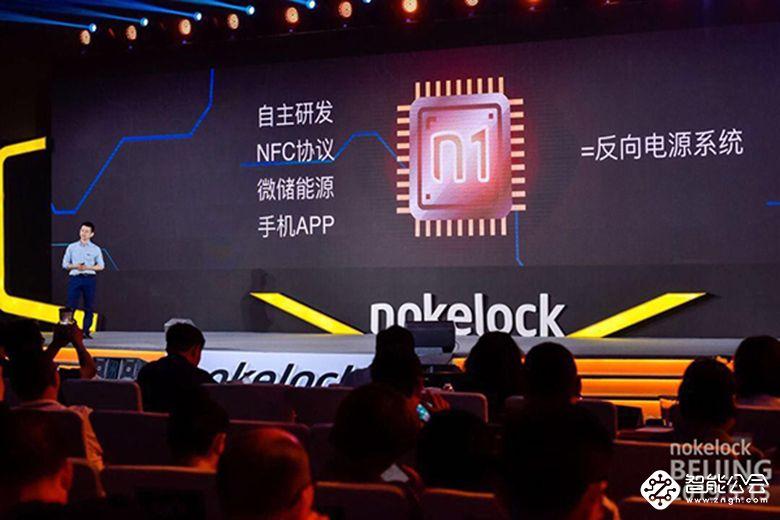 开启物联锁商用新时代 无需电池的nokelock无源锁X2横空出世 智能公会