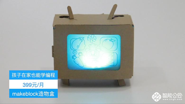 让孩子0基础自学成才 Makeblock编程造物盒体验 智能公会