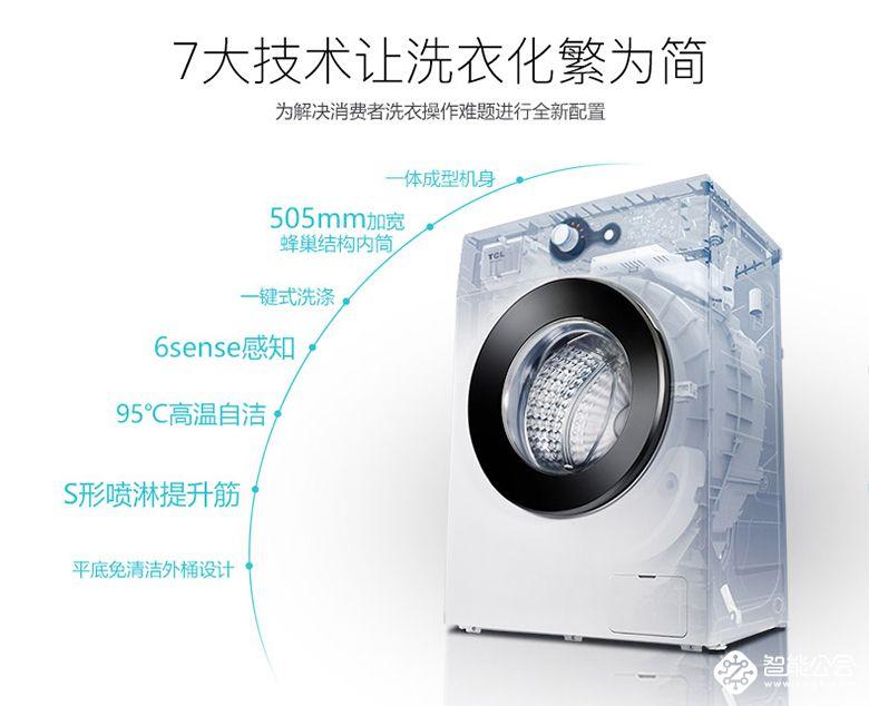 超薄不占地 TCL家用滚筒洗衣机给您一键式操作体验 智能公会