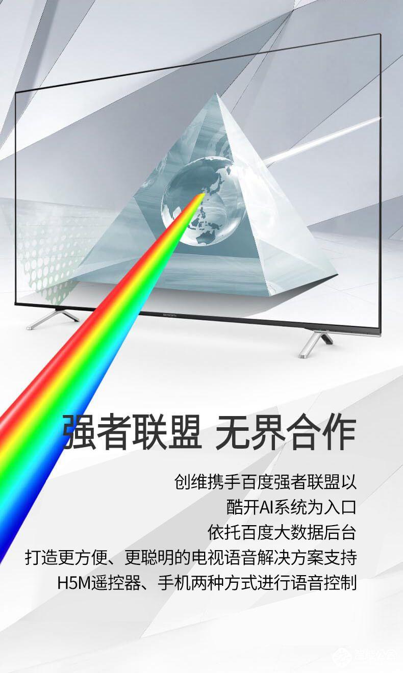 全面屏Pro释放你的视界 创维65H5M液晶电视4499元抱回家 智能公会