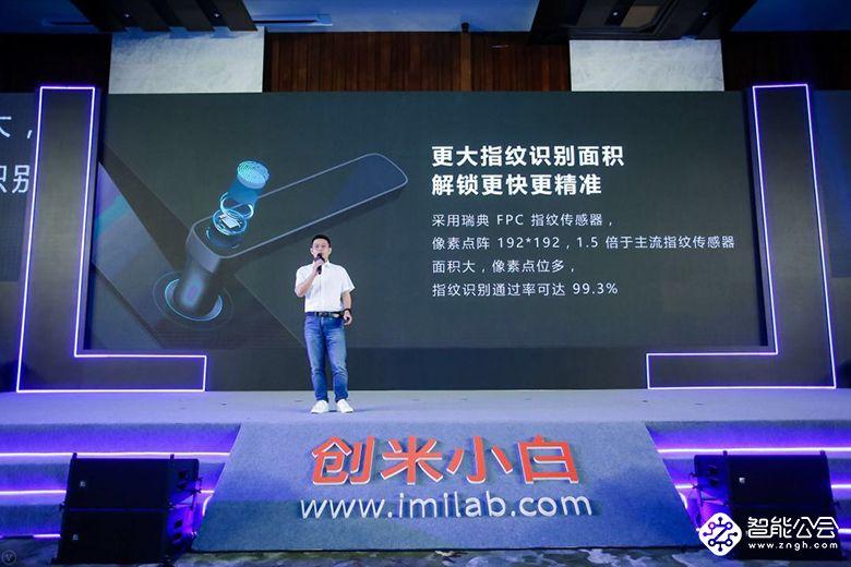 """创米科技推出1099元智能门锁C1,正式开启""""全屋安全""""智能时代 智能公会"""