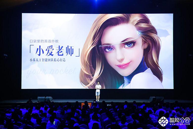 升级大屏彩显移动支付和AI智能 小米正式发布小米手环4等6大智能新品 智能公会