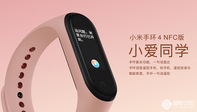 小米手环4开售8天全球出货量破百万 开启腕上智能时代 智能公会