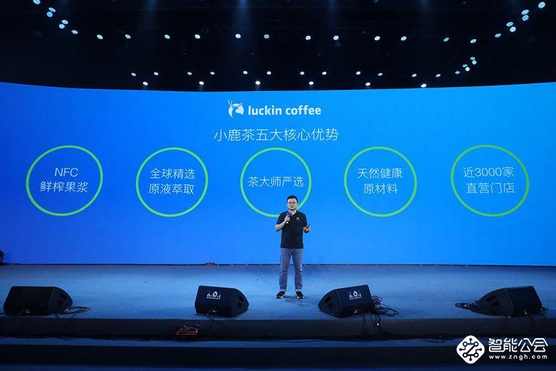 刘昊然全新代言小鹿茶 瑞幸咖啡强势进军新茶饮市场 智能公会