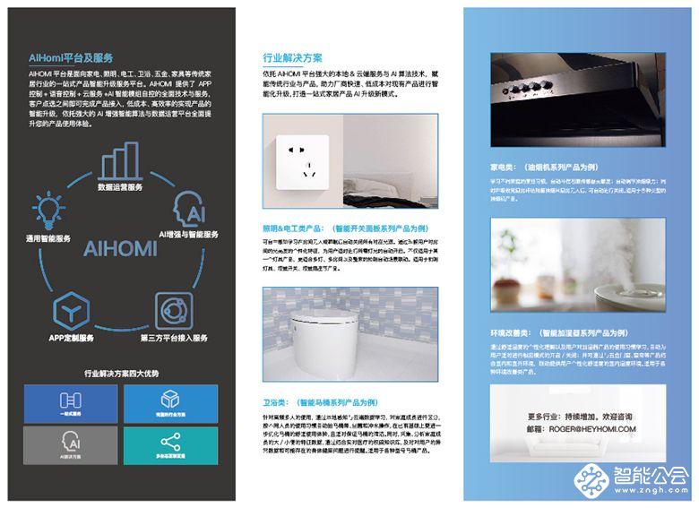 ROOME搭载AIhomi物联网平台 让传统家居智能化 智能公会