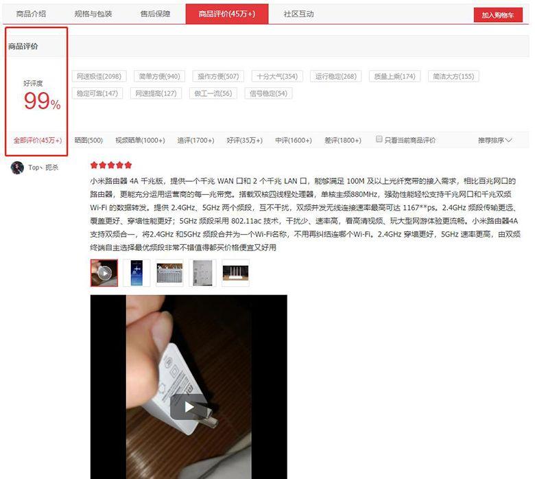 小米路由器爆款产品遭遇友商恶意抹黑 官方微博愤怒晒黑稿 智能公会