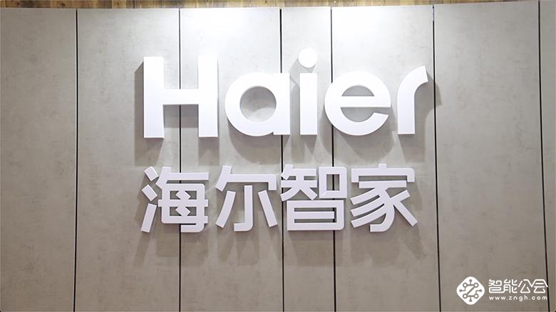 海尔2019电博会展智慧家庭方案 青岛6店可购买 智能公会