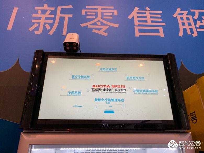 澳柯玛出展2019SINOCES:人工智能引领未来新生活 智能公会