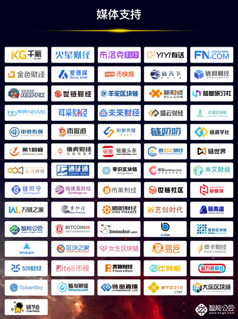 "BTC123作为区块链的布道者永远在路上 ""揭开套路 掌握财富""全球行深圳站完美落幕! 智能公会"