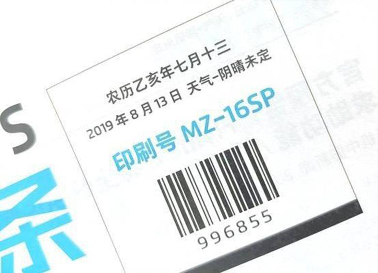 魅族16s Pro报纸邀请函曝光 8月28日让产品说话 智能公会
