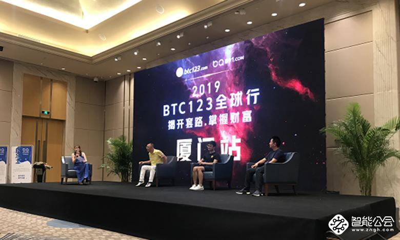 """BTC123与B91携手共创区块链美好时代,""""揭开套路 掌握财富""""2019全球行在厦门成功展开 智能公会"""