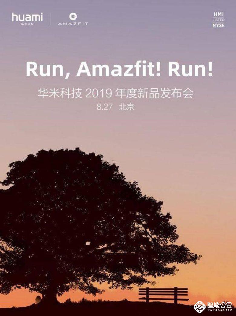 Run,Amazfit!Run!华米科技8月27日举办年度新品发布会 智能公会