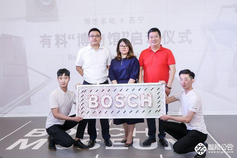 """博世家电联合苏宁打造""""有料博物馆"""" 共启""""有料""""新生活 智能公会"""