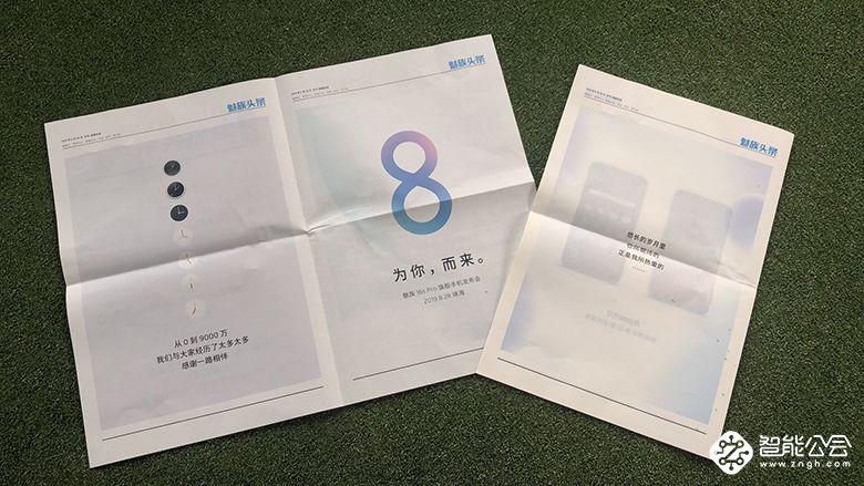 魅族Flyme 8邀请函曝光 8月28日为你而来 智能公会