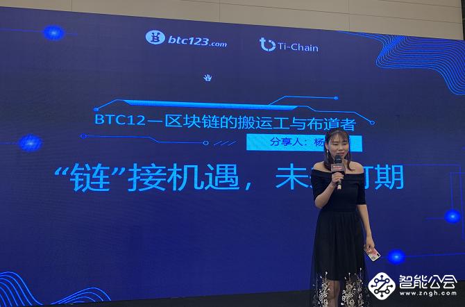 BTC123全球行杭州站:用责任和信念开辟区块链前进道路! 智能公会